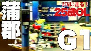 【競艇・ギャンブル】蒲郡競艇G1で勝負!!ノリノリギャンブルチャンネル