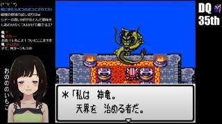 GBC版ロト3部作【㊗DQ35周年】ドラクエ3やるよ!15日目【女性実況】