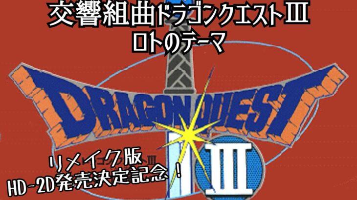 【ドラゴンクエストⅢ】HD-2D発売決定記念!交響組曲ドラゴンクエストⅢ『ロトのテーマ』