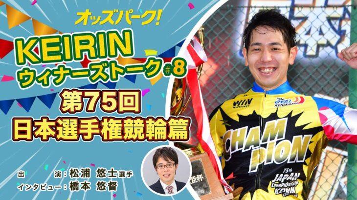 【オッズパーク】KEIRINウィナーズトーク!#8 ~第75回日本選手権競輪(GⅠ)篇~ 出演:松浦悠士選手