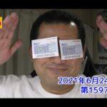 【LOTO6】ロト6 2021年6月24日 結果