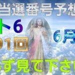 日本 LOTTO6(1591回)当選番号の予想. ロト6 6月3日(木曜日)対応ロト6攻略法。この動画では7回を提案します。お祈りします。