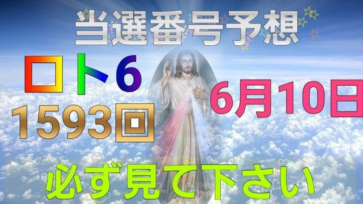 日本 LOTTO6(1593回)当選番号の予想. ロト6 6月10日(木曜日)対応ロト6攻略法。この動画では7回を提案します。お祈りします。