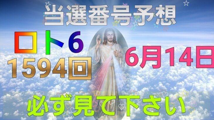 日本 LOTTO6(1594回)当選番号の予想. ロト6 6月14日(月曜日)対応ロト6攻略法。この動画では7回を提案します。お祈りします。