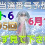 日本 LOTTO6(1595回)当選番号の予想. ロト6 6月17日(木曜日)対応ロト6攻略法。この動画では7回を提案します。お祈りします。