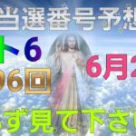 日本 LOTTO6(1596回)当選番号の予想. ロト6 6月21日(月曜日)対応ロト6攻略法。この動画では7回を提案します。お祈りします。