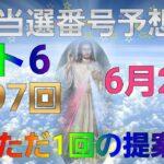 日本 LOTTO6(1597回)当選番号の予想. ロト6 6月24日(木曜日)対応ロト6攻略法。この動画ではただ1回を提案します。お祈りします。