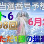 日本 LOTTO6(1598回)当選番号の予想. ロト6 6月28日(月曜日)対応ロト6攻略法。この動画ではただ1回を提案します。お祈りします。