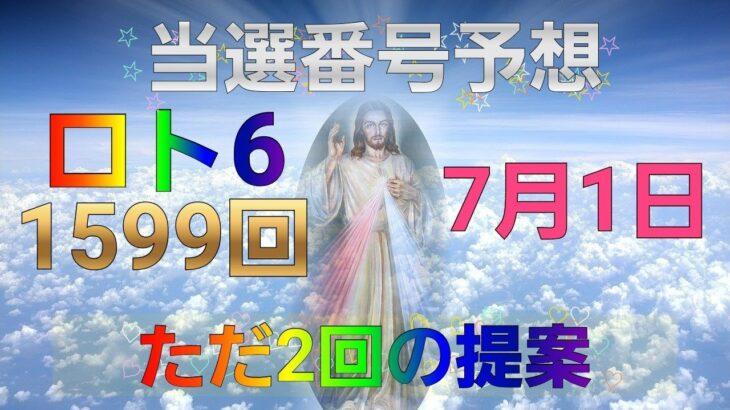 日本 LOTTO6(1599回)当選番号の予想. ロト6 7月1日(木曜日)対応ロト6攻略法。この動画ではただ2回を提案します。お祈りします。