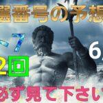 日本 LOTTO7(422回)当選番号の予想2. ロト7 6月4日(金曜日)対応ロト7攻略法2。この動画では9回を提案します。お祈りします。