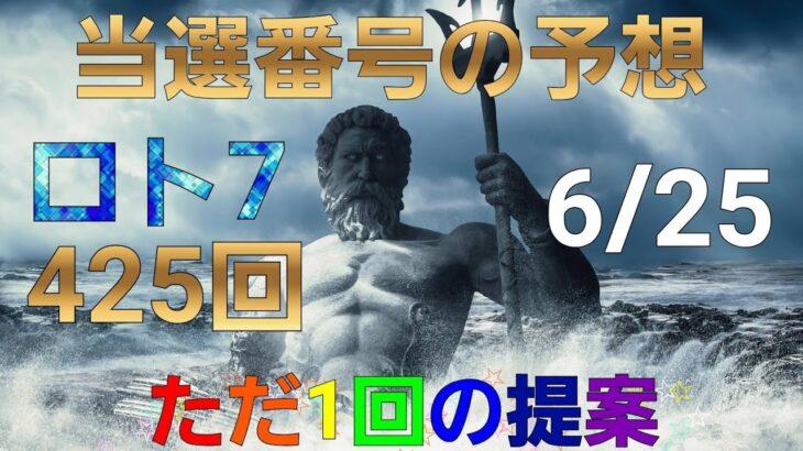 日本 LOTTO7(425回)当選番号の予想. ロト7 6月25日(金曜日)対応ロト7攻略法。この動画ではただ1回だけ提案します。お祈りします。