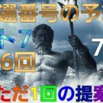 日本 LOTTO7(426回)当選番号の予想. ロト7 7月2日(金曜日)対応ロト7攻略法。この動画ではただ1回だけ提案します。お祈りします。