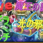 【Live配信】星ドラタイム!ロトのつるぎ1000で遊ぶ!!【ネタバレアリ】