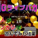 【MGライブバカラ】ギャンブル素人がオンラインカジノで遊んでみた【オンカジ】