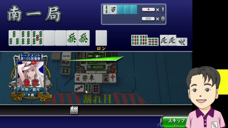 (2300)  ギャンブル卓で荒稼ぎしてやるぜ!【 ネット麻雀MJ】