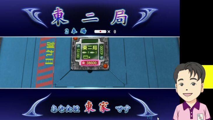 (2304)  ギャンブル卓で荒稼ぎしてやるぜ!【 ネット麻雀MJ】