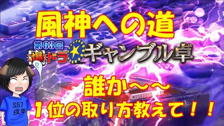 【MJ麻雀】No01 ギャンブル卓で昇天 ~三麻 風神への道~