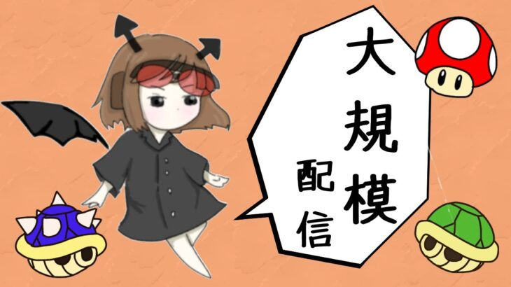 【MK8DX】小規模フォーマン準決勝  w/ロト・すー・さか
