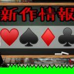待望のNEWデザイン!!!ギャンブル好き・タトゥー好きは絶対着てくださいwww