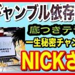 ギャンブル依存症底つきテラー【一生秘密チャンネル NICKさん】
