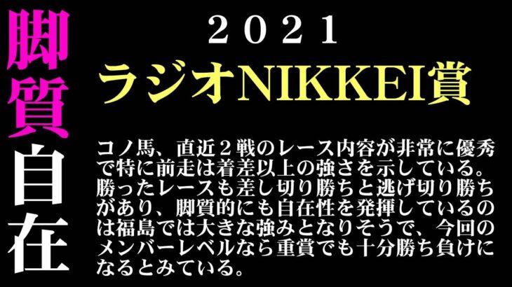 【ゼロ太郎】「ラジオNIKKEI賞2021」出走予定馬・予想オッズ・人気馬見解