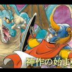 【ドラクエ1 PS4版】ロトの勇者の物語 #1