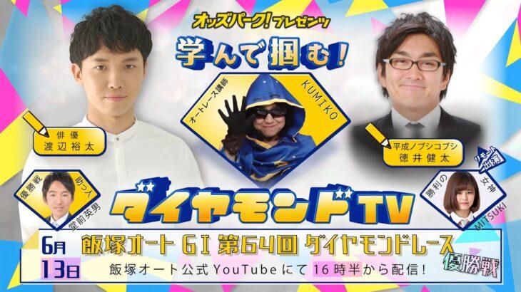 オッズパークPresents GⅠ第64回ダイヤモンドレース 学んで掴む!ダイヤモンドTV(6/13 開催5日目)