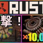 【Rust】 ギャンブルで大勝利‼