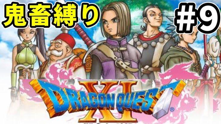 【🔴ドラクエⅪS】ロトシリーズ最終話!鬼畜縛りありのドラクエ11!#9