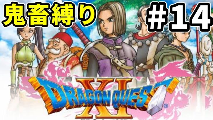 【🔴ドラクエⅪS】ロトシリーズ最終話!鬼畜縛りありのドラクエ11!#14