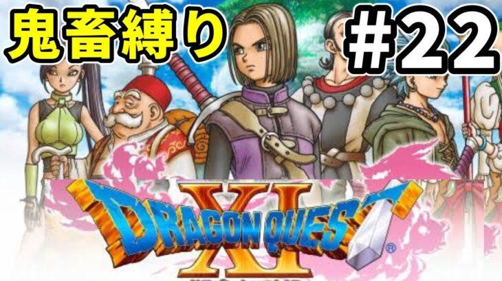 【🔴ドラクエⅪS】ロトシリーズ最終話!鬼畜縛りありのドラクエ11!#22