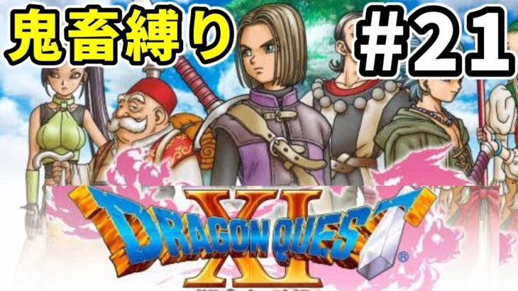 【🔴ドラクエⅪS】ロトシリーズ最終話!鬼畜縛りありのドラクエ11!#21