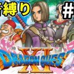 【🔴ドラクエⅪS】ロトシリーズ最終話!鬼畜縛りありのドラクエ11!#24