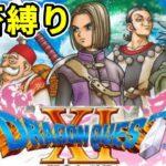 【🔴ドラクエⅪS】ロトシリーズ最終話!鬼畜縛りありのドラクエ11!#4