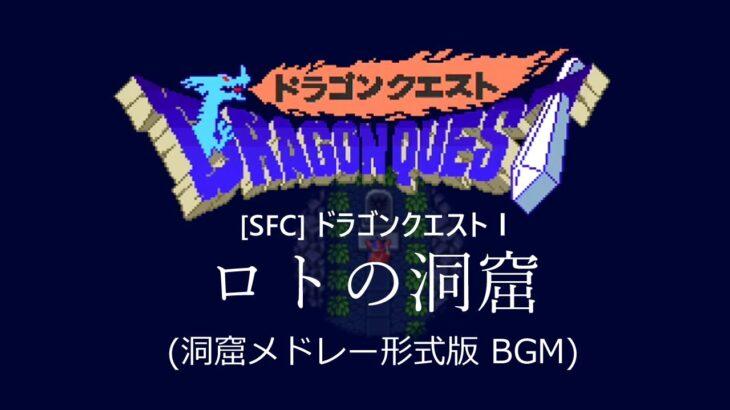 [SFC] ドラゴンクエストI – ロトの洞窟 (洞窟メドレー形式版 BGM)