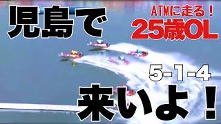 【競艇・ギャンブル】競艇SG グラチャン 必勝祈願!児島でこいよ!!ノリノリギャンブルチャンネル