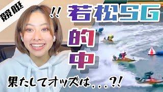 【競艇女子】若松SGで予想的中!驚愕のオッズで歓喜の結末に…!?【ボートレース予想】