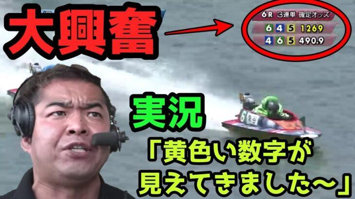 【ボートレース・競艇】実況も大興奮!SGグランドチャンピオンでオッズ1000倍越え!
