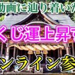 【清神社】宝くじ運、ギャンブル運、勝負運上昇のパワースポット Suga Shrine