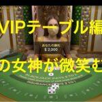 【VIPテーブル勝負!?】〜ギャンブル中毒〜 オンラインカジノ編 ベラジョンカジノ
