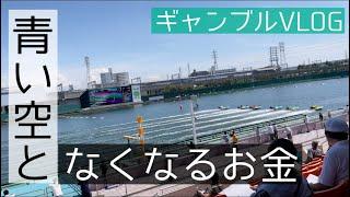 ギャンブルVLOG|いざ競艇場へ!!!最高最高最高!!!!!