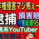 【著作権侵害逮捕】ギャンブル系YouTuber 今すぐ逃げろ~www 2021宝塚記念2021