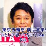 坂上忍、東京五輪を「僕は選挙を見据えたギャンブルとしか思ってない」 au Webポータル