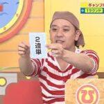 【テレビ千鳥】ギャンブル王はワシじゃ! ボート・競輪・競馬をはしご投票!