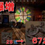 【山の民視点】ギャンブル大爆増でウハウハ