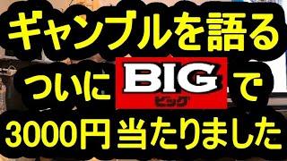 ギャンブルを語る ついにBIGで3000円当たりました。 2億円 10億円 スポーツくじ 当たらない 宝くじ 継続購入 オンライン購入