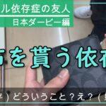 【ダービー】ギャンブル以外の出費を極限まで避ける依存症の友人