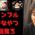 武井壮 ギャンブルにはまり長期的視野が欠けている人にアドバイス【切り抜き】