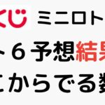 宝くじ 6月14日ロト6予想結果!6月15日火曜日ミニロトの予想