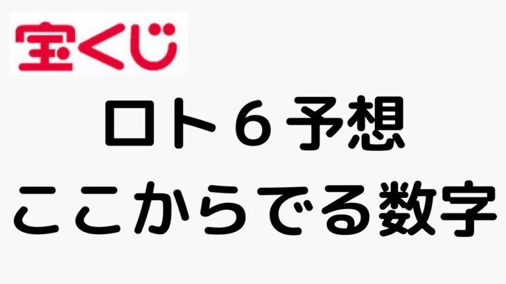 宝くじ ロト6の予想6月14日